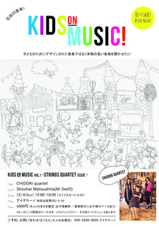 Kids on Music 1st Flier OMOTE.jpg