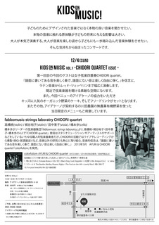 Kids on Music 1st Flier URA.jpg